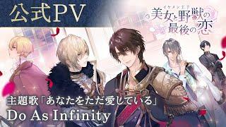 【公式PV】イケメン王子 美女と野獣の最後の恋 豪華声優多数出演/主題歌「あなたをただ愛している」:Do As Infinity}