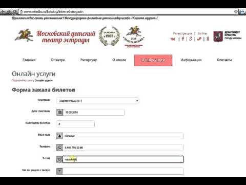 заказ билетов онлайн