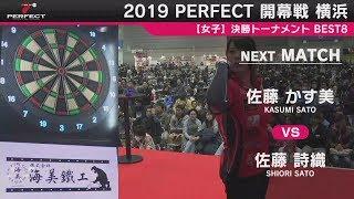 """ソフトダーツトーナメント""""2019 PERFECTツアー""""開幕戦 横浜 女子BEST8、..."""
