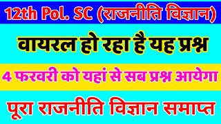 12th political science most important question board exam 2020, pol. science full Revision Video