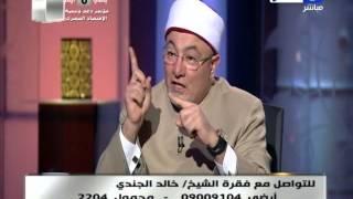 الشيخ خالد الجندى يقول سيدنا الامام البخارى امير المؤمنين فى علم الحديث رغم انف زيد ونطاط الحيط