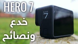 GoPro HERO 7 BLACK | خدع ونصائح | كاميرا جوبرو هيرو 7
