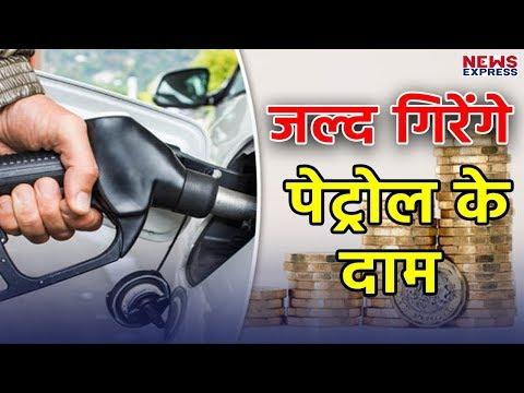Petrol and Diesel के Diwali तक सस्ता होने की उम्मीद