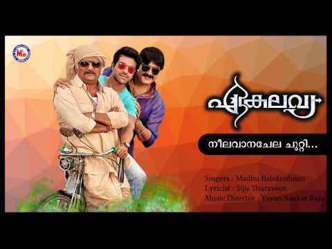 NEELAVAANACHELA CHUTTY | EKALAVYA | Malayalam Film Songs | Latest Malayalam Song | Yuvan Sankar Raja
