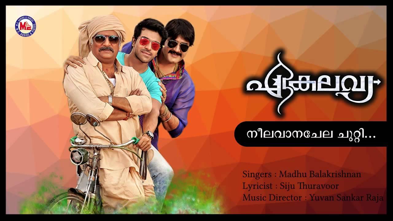 NEELAVAANACHELA CHUTTY   EKALAVYA   Malayalam Film Songs   Latest Malayalam Song   Yuvan Sankar Raja