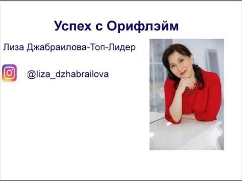 ТОПОВАЯ МАЁВКА   Лиза Джабраилова