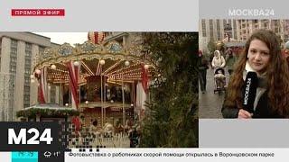 """В столице проходит фестиваль """"Московская Масленица"""" - Москва 24"""