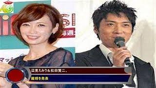 辺見えみり&松田賢二、離婚を発表 【辺見えみり/モデルプレス=2月25...