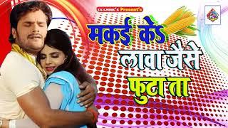khesari lal yadav | Dj Rimex Song | मकई के लावा अइसन | 2018 Hit Bhojpuri Song