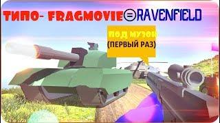 RAVENFIELD-ТИПО FRAGMOVIE