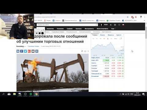 Доллар и Евро | Прогноз по Доллару на март 2019 | Когда снова покупать валюту? | Прогноз по Рублю
