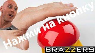 Лысый из Brazzers или нажми на кнопку