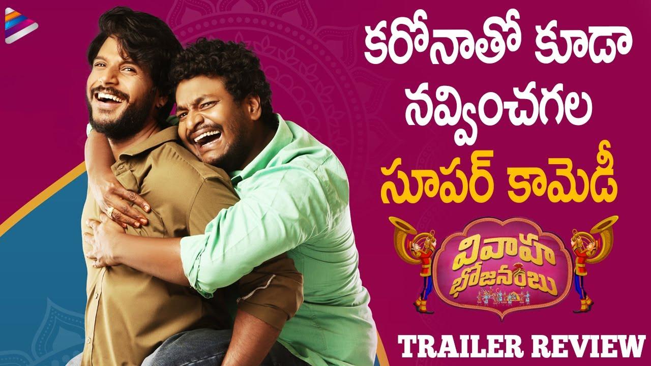 Vivaha Bhojanambu Movie Trailer Review | Satya | Sundeep Kishan | Aarjavee | TNR | Telugu FilmNagar