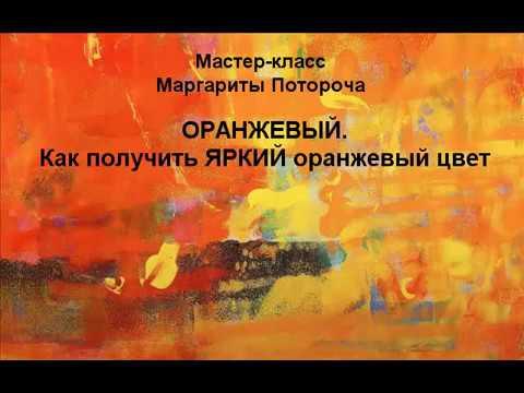 Оранжевый цвет. Смешиваем краски и получаем ЯРКИЙ оранжевый цвет