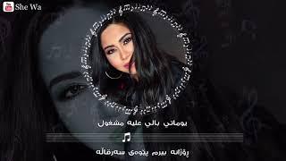 شيرين -  حبه جنة بەژێرنووسی كوردی و عەرەبی   Sherine - Hobbo Ganna Arabic & Kurdish Lyrics