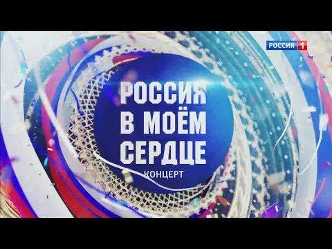 Концерт-Россия в моём