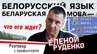 Белорусский язык - что его ждет дальше? - разговор с Еленой Руденко