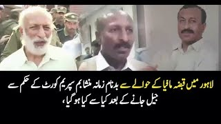 Pakistanm News  Live Check out the condition of Mansha Bomb after going to jail
