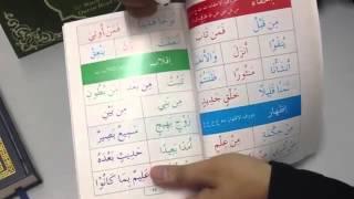 Cara Mudah Belajar Tajwid - My Qalam Al Quran Digital