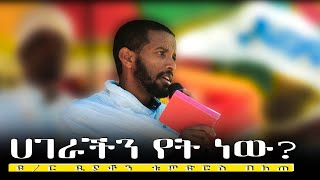 Ethiopia|| ''ሀገራችን የት ነው'' ክፍል አንድ Agerachen Yet nw Doctor D/n Tewodros Belete Part 1 2019