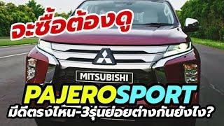 รีวิวเจาะลึก Mitsubishi Pajero Sport 2019-2020 ทั้ง 3 รุ่นย่อย 2WD GT และ 2WD / 4WD GT-Premium