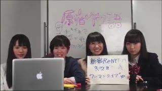 原宿物語 ニコニコ生放送 番組 「~三千世界~への道」 第11回配信 2017...