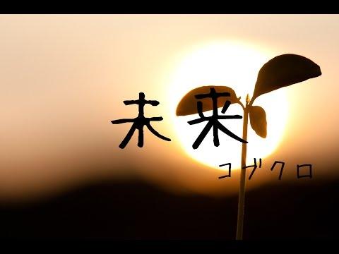 未来 / コブクロ(cover) 映画「orange -オレンジ-」主題歌