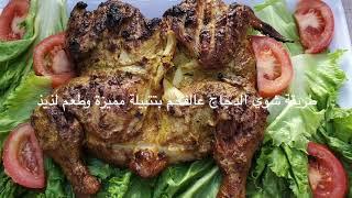 طريقة شوي الدجاج عالفحم بتتبيلة مميزة وطعم لذيذ   Outdoor Grilling with Wood & Charcoal