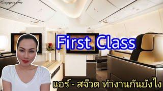 first-class-บนเครื่องบิน-แอร์โฮสเตสทำงานกันยังไง-cappuccino
