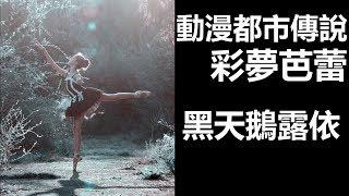 【動漫都市傳說】 彩夢芭蕾- 黑天鵝露依長髮公主卡門· 更多資料, 請到《...