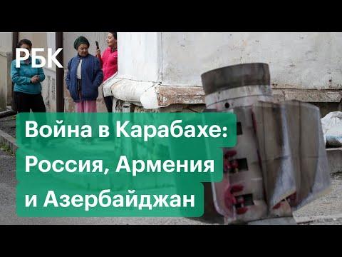 Взгляды России, Азербайджана и Армении на войну в Нагорном Карабахе