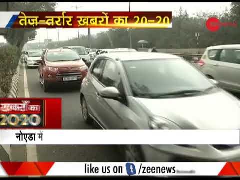 Khabar 20-20: Know top 20 news of the day | जानिए दिन की 20 बड़ी खबरें