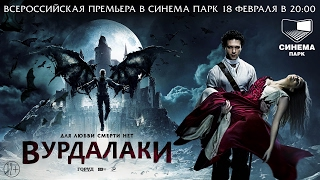 «Вурдалаки» — Всероссийская премьера фильма в СИНЕМА ПАРК