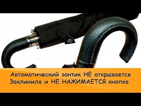 Как разобрать ручку зонта полуавтомата