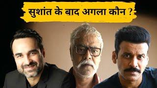 Sushant Singh Rajput ke baad agla kaun ?