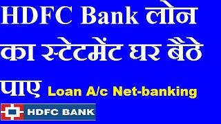 hoe te activeren hdfc lening account netbanking