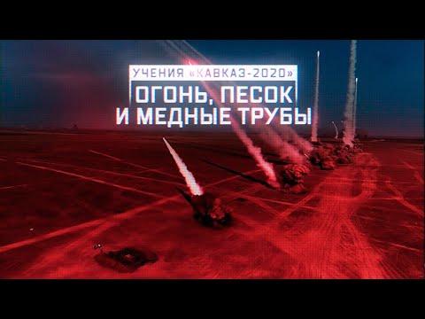 Учения «Кавказ-2020». Огонь,