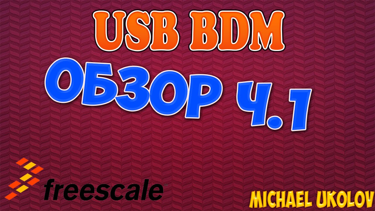 usbdm arcadia utility