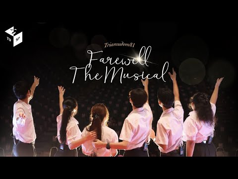 [Full Video] ละครเวทีปัจฉิมนิเทศ ต.อ. ๘๑   Farewell The Musical