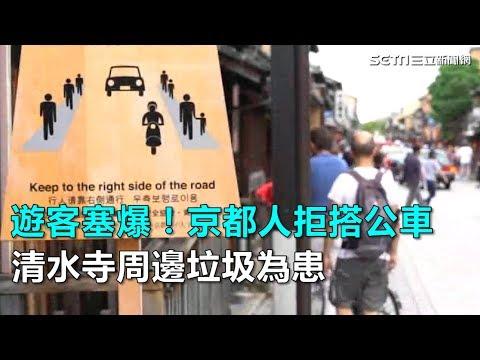 遊客塞爆!京都人拒搭公車 清水寺周邊垃圾為患 |三立新聞網SETN.com