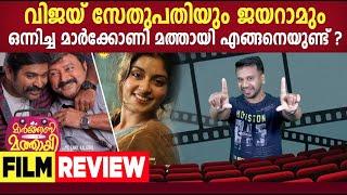 Marconi Mathai Malayalam Movie Review | Jayaram | Vijay Sethupathi | filmibeat Malayalam