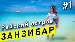 Танзания 1 Занзибар Занзибар 2020 Пляж Нунгви Цены на еду Отель Langi Langi Beach Bungalows