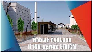 Строительство пешеходной зоны на улице 50 лет ВЛКСМ