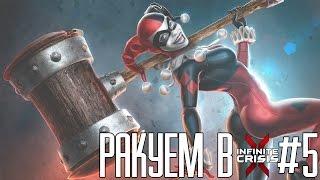 Ракуем в Infinite Crisis #5