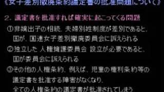 緊急!!  20日(月曜日)まで 「女性差別撤廃条約」が危険 【水間政憲】