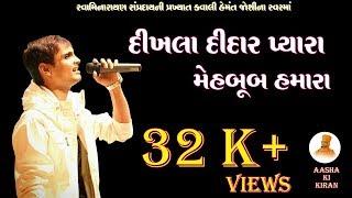 Dikhala Didar Pyara Kavali By Hemant Joshi @ Satsang Chhavani Sardhar
