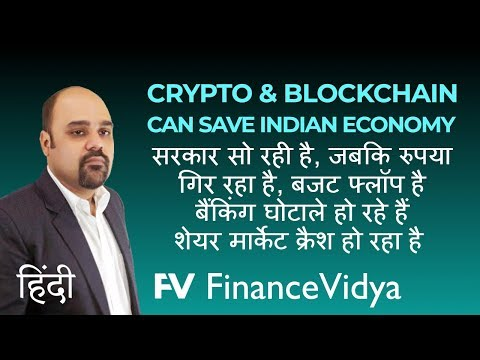Crypto & Blockchain can Save Indian Economy - Bitcoin News in Hindi