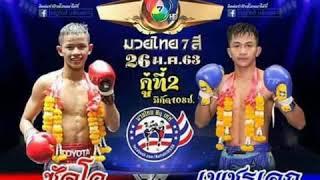 วิจารณ์มวยไทย7สีอาทิตย์ที่ 26-1-63 โดยมวยหูเซียน สายใต้ 092-8313399 ไอดีไลน์ : nu-9999