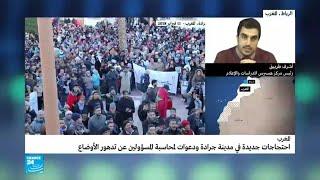 احتجاجات جديدة في مدينة جرادة المغربية