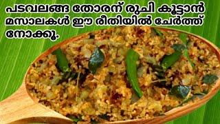 Padavalanga thoranSnake gourd recipeDiffrent taste recipe( Remi&#39s signature dishes)